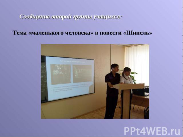 Сообщение второй группы учащихся: Сообщение второй группы учащихся: Тема «маленького человека» в повести «Шинель»