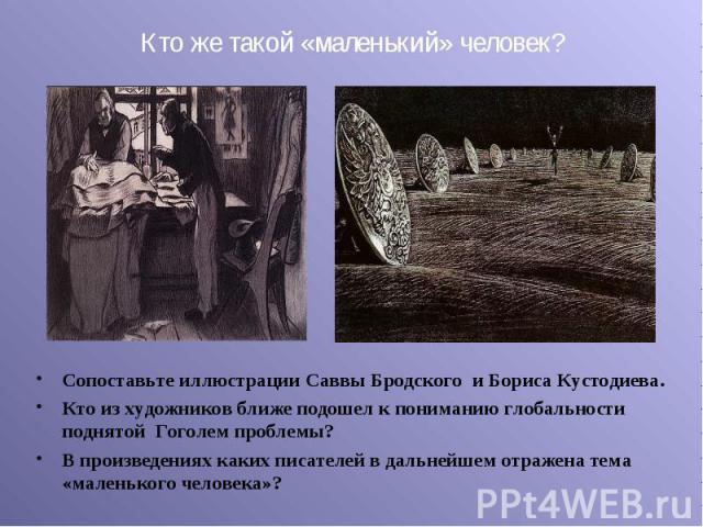 Сопоставьте иллюстрации Саввы Бродского и Бориса Кустодиева. Сопоставьте иллюстрации Саввы Бродского и Бориса Кустодиева. Кто из художников ближе подошел к пониманию глобальности поднятой Гоголем проблемы? В произведениях каких писателей в дальнейше…