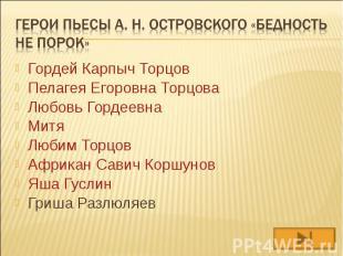 Гордей Карпыч Торцов Гордей Карпыч Торцов Пелагея Егоровна Торцова Любовь Гордее