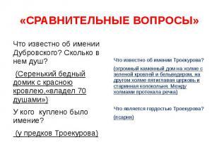 «СРАВНИТЕЛЬНЫЕ ВОПРОСЫ» Что известно об имении Дубровского? Сколько в нем душ? (