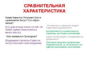 СРАВНИТЕЛЬНАЯ ХАРАКТЕРИСТИКА Каким Кирилла Петрович был в «домашнем быту»? Его о