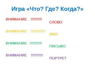 Игра «Что? Где? Когда?» ВНИМАНИЕ !!!!!!!!!!! ВНИМАНИЕ !!!!!!!!!!!!!! ВНИМАНИЕ !!
