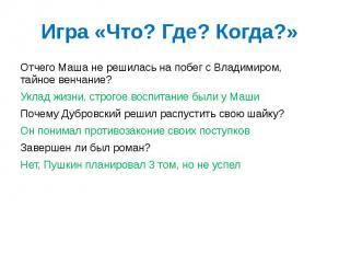 Игра «Что? Где? Когда?» Отчего Маша не решилась на побег с Владимиром, тайное ве