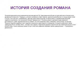 ИСТОРИЯ СОЗДАНИЯ РОМАНА Писателя вдохновила рассказанная московским другом П.В.