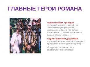 ГЛАВНЫЕ ГЕРОИ РОМАНА Кирила Петрович Троекуров (отставной генерал – аншеф, т.е.