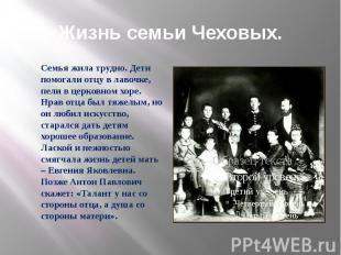 Жизнь семьи Чеховых. Семья жила трудно. Дети помогали отцу в лавочке, пели в цер