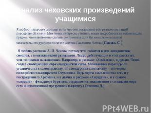 Анализ чеховских произведений учащимися Я люблю чеховские рассказы за то,