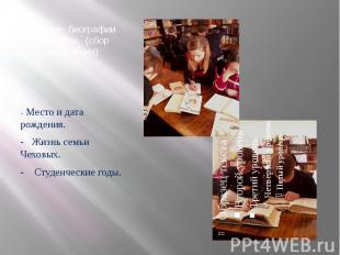 Изучение биографии А.П.Чехова. (сбор информации) - Место и дата рождения. - Жизн
