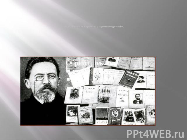 «А.П.Чехов и герои его произведений».