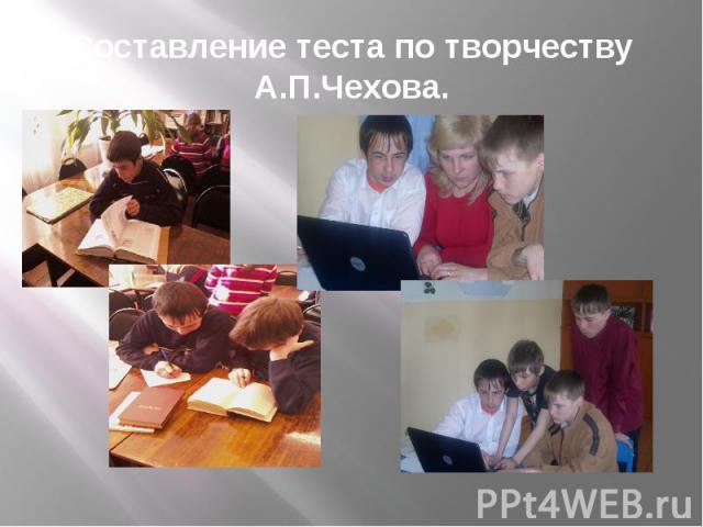 Составление теста по творчеству А.П.Чехова.