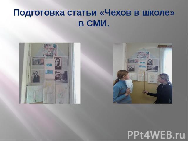 Подготовка статьи «Чехов в школе» в СМИ.