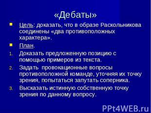 Цель: доказать, что в образе Раскольникова соединены «два противоположных характ