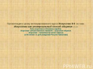 Презентация к уроку интегрированного курса Искусство 8-9 по теме: Искусство как