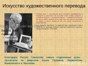 Искусство художественного перевода «Родной язык — это великое наше наследие, пер