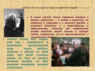 «Искусство есть одно из средств единения людей» Л.Н. Толстой В своих стихах Расу