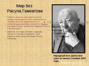 Мир без Расула Гамзатова Память о великом сыне дагестанского народа, выдающемся