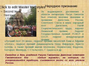 Народное признание За выдающиеся достижения в области литературы Расул Гамзатов
