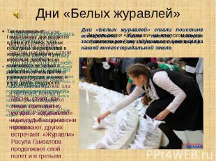 Дни «Белых журавлей» «Журавли» Расула Гамзатова согрели миллионы сердец светом н
