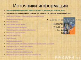 Источники информации Учебная программа «Искусство» авторы: Сергеева Г.П., Кашеко