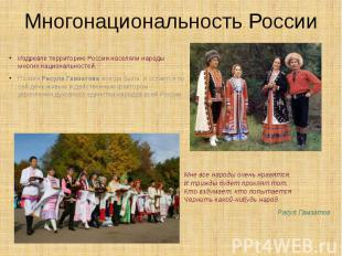 Многонациональность России Мне все народы очень нравятся, И трижды будет проклят