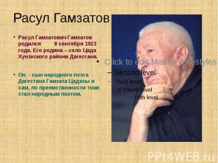 Расул Гамзатов Расул Гамзатович Гамзатов родился 8 сентября 1923 года. Его родин