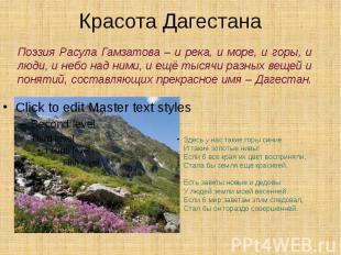 Красота Дагестана Здесь у нас такие горы синие И такие золотые нивы! Если б все