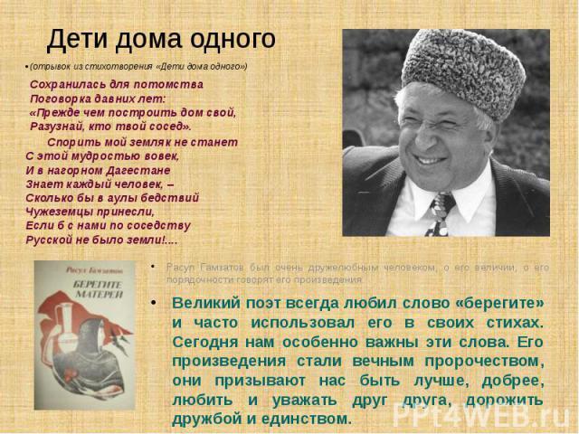 Дети дома одного Расул Гамзатов был очень дружелюбным человеком, о его величии, о его порядочности говорят его произведения.