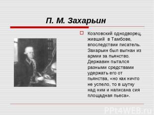 Козловский однодворец, живший в Тамбове, впоследствии писатель. Захарьин был выг
