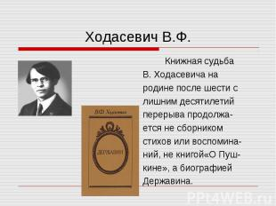 Книжная судьба Книжная судьба В. Ходасевича на родине после шести с лишним десят