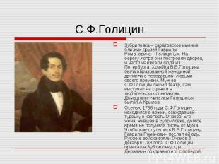 Зубриловка – саратовское имение близких друзей Гаврилы Романовича – Голициных. Н