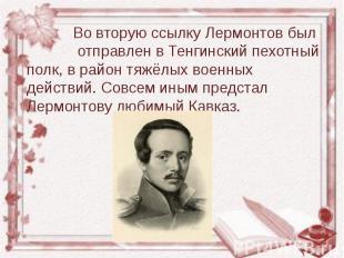 Во вторую ссылку Лермонтов был отправлен в Тенгинский пехотный полк, в ра