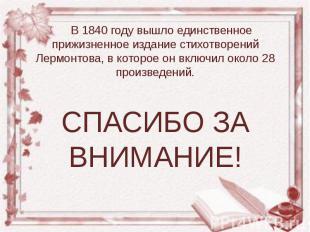 В 1840 году вышло единственное прижизненное издание стихотворений Лермонтова, в
