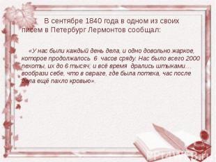 В сентябре 1840 года в одном из своих писем в Петербург Лермонтов сообщал: &nbsp