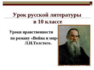Уроки нравственности по роману «Война и мир» Л.Н.Толстого.