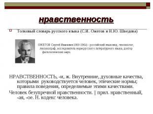 Толковый словарь русского языка (С.И. Ожегов и Н.Ю. Шведова) Толковый словарь ру