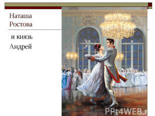 и князь и князь Андрей