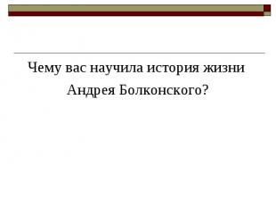 Чему вас научила история жизни Чему вас научила история жизни Андрея Болконского