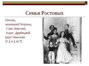 Наташа, Наташа, маленький Петруша, Соня, Николай, Борис Друбецкой (друг Николая)