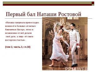 «Наташа танцевала превосходно. ножки её в бальных атласных башмачках быстро, лег