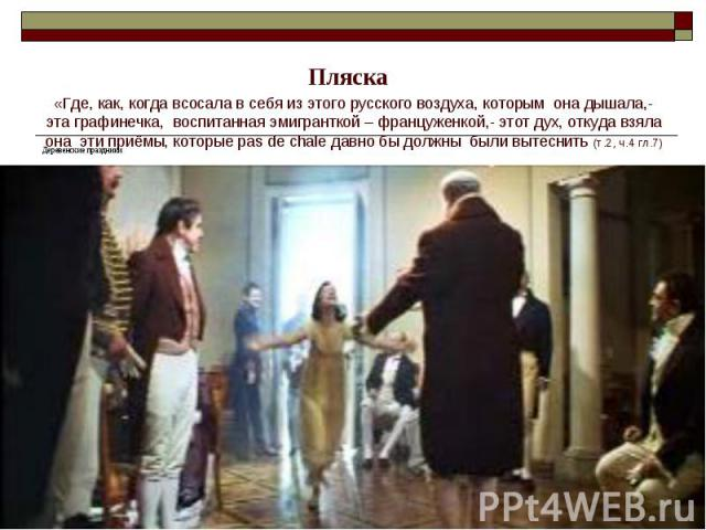 Деревенские праздники Деревенские праздники