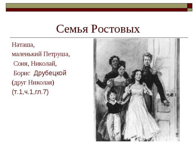 Наташа, Наташа, маленький Петруша, Соня, Николай, Борис Друбецкой (друг Николая) (т.1,ч.1,гл.7)