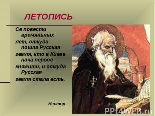 Се повести времяньных Се повести времяньных лет, откуда пошла Русская земля, кто
