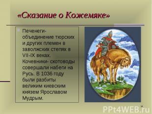 Печенеги-объединение тюрских и других племен в заволжских степях в VII-IX веках.