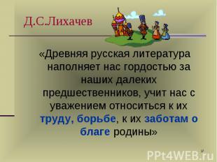 «Древняя русская литература наполняет нас гордостью за наших далеких предшествен