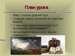 1. Киев – столица Древней Руси. 1. Киев – столица Древней Руси. 2. Создание перв