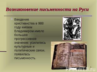 Введение христианства в 988 году князем Владимиром имело большое прогрессивное з