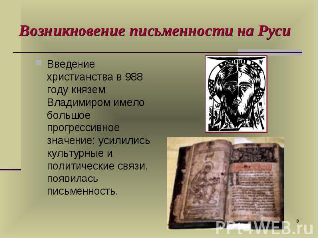 Введение христианства в 988 году князем Владимиром имело большое прогрессивное значение: усилились культурные и политические связи, появилась письменность. Введение христианства в 988 году князем Владимиром имело большое прогрессивное значение: усил…