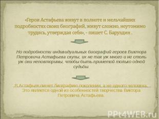 Но подробности индивидуальных биографий героев Виктора Петровича Астафьева скупы