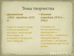 Деревенская (1951- середина 1970-х) Деревенская (1951- середина 1970-х) Радость