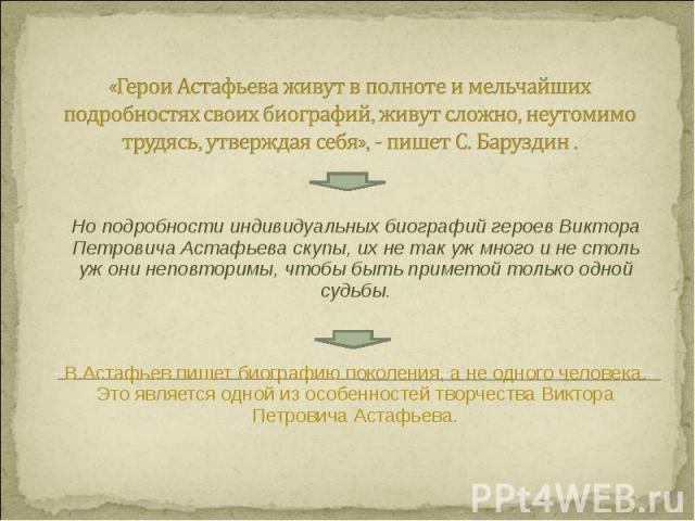 Но подробности индивидуальных биографий героев Виктора Петровича Астафьева скупы, их не так уж много и не столь уж они неповторимы, чтобы быть приметой только одной судьбы. Но подробности индивидуальных биографий героев Виктора Петровича Астафьева с…